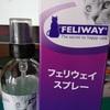 フェリウェイ 猫ちゃん用フェロモン製剤