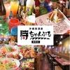 【オススメ5店】静岡駅周辺・葵区・駿河区(静岡)にあるカクテルが人気のお店