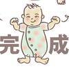 【出産準備】冬生まれの赤ちゃんのために用意した基本のベビー服3種類