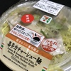 熟成ちぢれ麺 喜多方チャーシュー麺 やはり・・・・