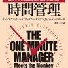 『1分間マネジャーの時間管理』〜サルを見つけ出せ!〜