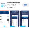 Alta walletからInfinito walletへの移行手順 Protrusion保有者必読!
