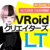 VRoidクリエイターズLT #1 メモ #VRoidLT