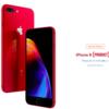 iPhone 8・8 Plusに新色の「レッド」が追加!今回のレッドはベゼルが黒色