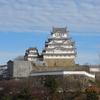 【姫路よくばり旅】「世界文化遺産 国宝 姫路城」「姫路市立動物園」「姫路市立美術館」