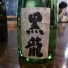 福井県『黒龍 氷室 吟醸 生原酒』黒龍酒造の限定酒をいただきました。
