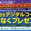 ファミリーマート、iTunesカード購入で最大20%デジタルコードプレゼントキャンペーン