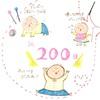 ✴︎生後200日【夜間断乳】その後【夜泣き】