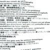 蘭州の甘粛省博物院はサンダル禁止