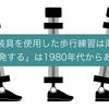 「長下肢装具を使用した歩行練習は周期的な筋活動を誘発する」は1980年代からあった!?