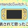 NintendoSwitchLiteが発売されて思ったこと