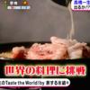 高橋一生が世界の料理に挑戦!セクシー塩ふりも披露ww