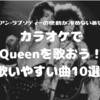 【ボヘミアン・ラプソディーの感動が冷めないあなたへ】カラオケでQueen(クイーン)を歌おう!歌いやすい曲10選!