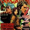 アルカディア 50 : アルカディア Vol.50 ( 2004 年 7 月号 )