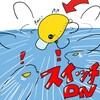 【あけおめ】新春管釣り釣行inさいたま水上公園【ことよろ】