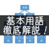 【シャーマンキングフラワーズ】頻出する基本用語を徹底解説!
