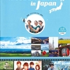 話題の作品、ロケ地はどこだ! ロケツーリズム協議会・地域活性プランニングが、全国ロケ地マップ「Good Location in japan」限定3万部配布