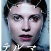 """【映画】『テルマ』:北欧感漂う映像で映し、""""違和感""""たっぷりのホラーで少女から大人への成長を描く。"""