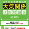 ≪公害防止管理者≫ 令和最初の公害防止管理者試験 試験日は10月6日!!