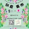 【出店します】6/6(水)クリエイターズマーケット@SAOYA