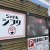 """麺や""""シフク""""は福岡で超貴重な""""豚骨ではない""""ラーメンの名店である"""