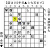 実戦詰め将棋3