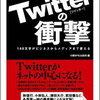 徹底解明!Twitterフォロワーを増やす方法と減る原因をまとめてみた!