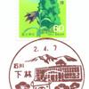 【風景印】下林郵便局(2020.4.7押印、初日印)