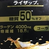 【RIZAP監修のおやつ】「ファミマでライザップ」の糖質18.4g・コラーゲン4000mg・脂質ゼロのコーラグミ(味覚糖)