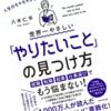 【書評】『世界一やさしい「やりたいこと」の見つけ方』八木 仁平