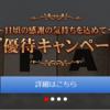 is6com ご優待キャンペーン 入金ボーナス100%チケット 使用期限2019年6月3日~6月9日