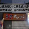 【東雲かまぼこ@松山大街道】ジャリ感あるじゃこ天を食べ歩きできるお店