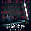 【映画】事故物件 恐い間取り「ネタバレ感」もはやこの映画自体が事故物件な理由 (111軒目)
