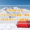 3月下旬・冬季の五竜岳~唐松岳を2泊3日テントを持って縦走!