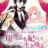 「よくあるファンタジー小説で崖っぷち妃として生き残る」46話のネタバレ(最新話)