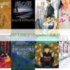 【2017/09/21の新刊】小説: 『哲学者の密室』『湖の男』『怪盗の伴走者』『死者の雨』など