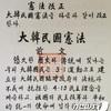 国家観・歴史観でも韓国憲法と相容れなかった朴槿恵大統領(2)