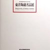 東洋陶磁名品展(【愛知県陶磁資料館】完成記念特別展)