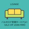 バルセロナ・エル・プラット国際空港第1ターミナル ジョアン・ミロ・ラウンジ Sala VIP Joan Miró
