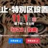 【あかん!都構想 街宣】れいわ新選組 山本太郎  梅田・天王寺 2020年10月25日