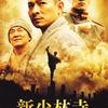 これは鑑賞に堪えるカンフー映画です ◆ 「新少林寺/SHAOLIN」