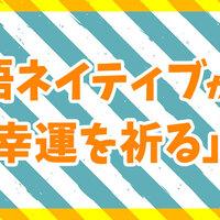 「幸運を祈る」の英語表現を色々なフレーズと共にご紹介!