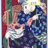 検死報告―婆の死因・狸の睾丸による圧死。 ~明治の『カチカチ山』の絵本~
