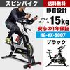 【入荷情報】スピンバイク HG-YX-5007