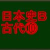 弘仁、貞観文化について センターと私大日本史B・古代で高得点を取る!