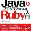 JavaとRubyの違い。