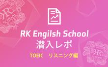 正しく「発音」できればリスニングはできる!1カ月で180点上がるTOEICの授業を大公開