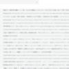 途上国ネット環境対策【ネットまじ重い、Gmail簡易化、軽量化、Googleクローム データセーバー】