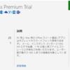 Office 365 Business Premium を試用版から切り替えた