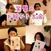 【笑撃】第2回糸島・選抜お絵かき大会 at 旅人カレー